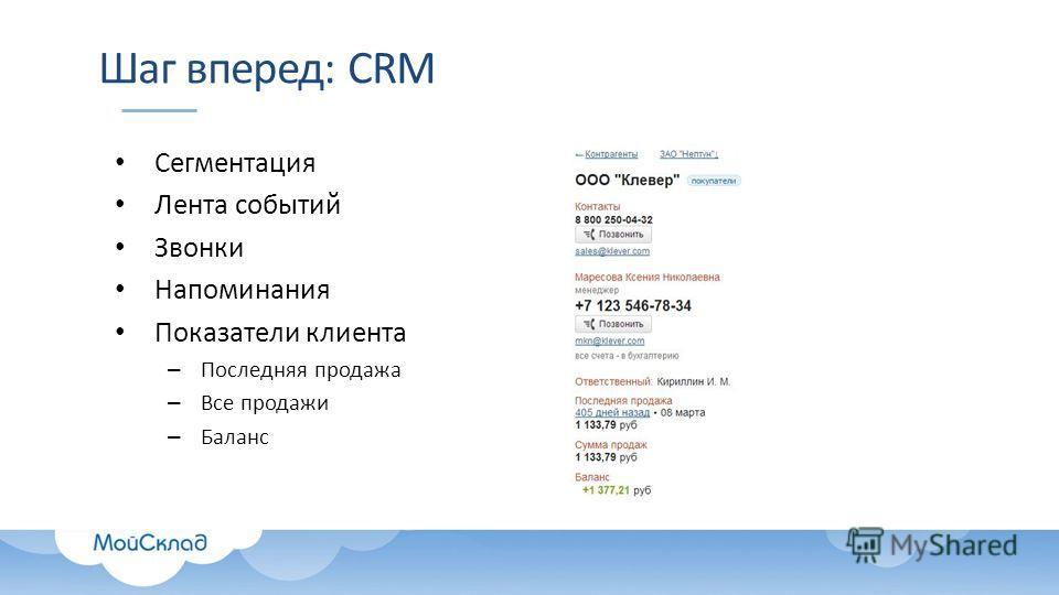 Шаг вперед: CRM Сегментация Лента событий Звонки Напоминания Показатели клиента – Последняя продажа – Все продажи – Баланс