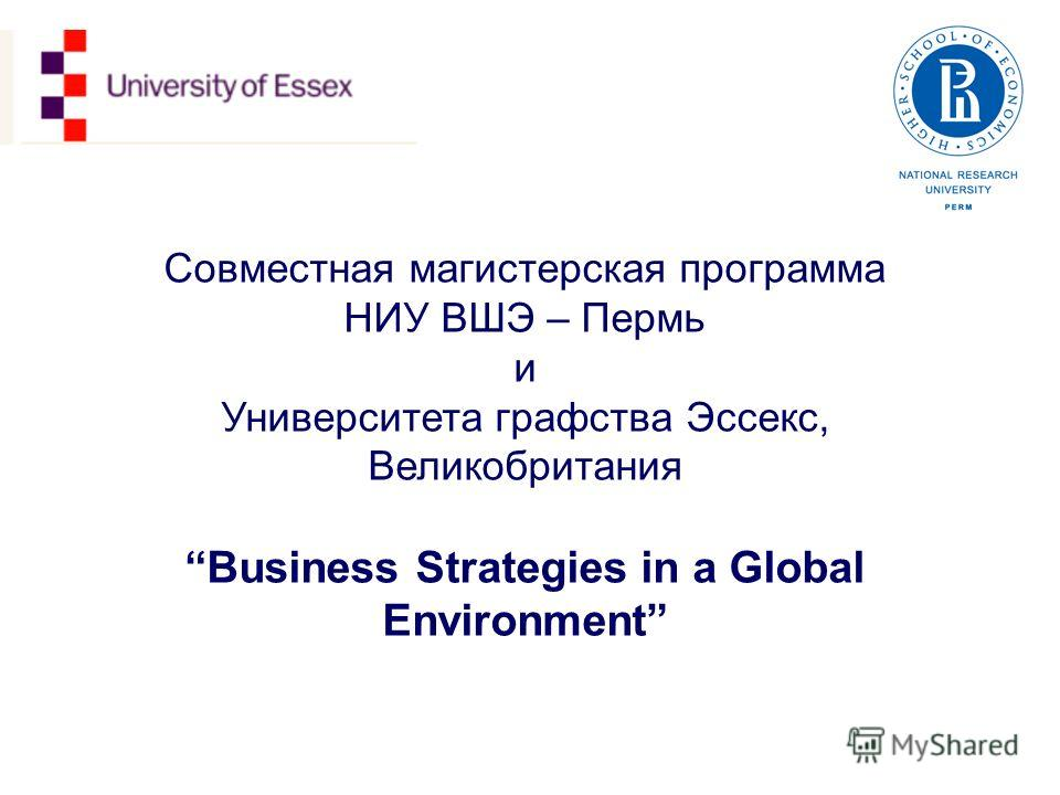 Совместная магистерская программа НИУ ВШЭ – Пермь и Университета графства Эссекс, Великобритания Business Strategies in a Global Environment