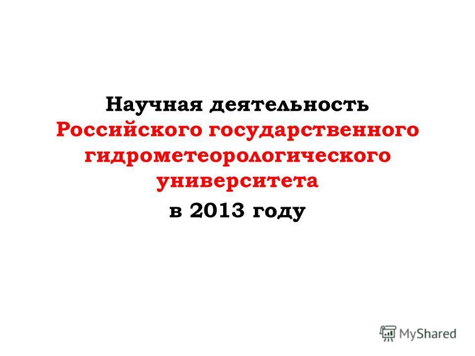 Научная деятельность Российского государственного гидрометеорологического университета в 2013 году
