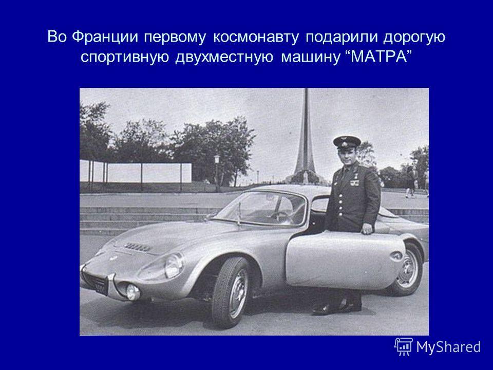 Во Франции первому космонавту подарили дорогую спортивную двухместную машину МАТРА