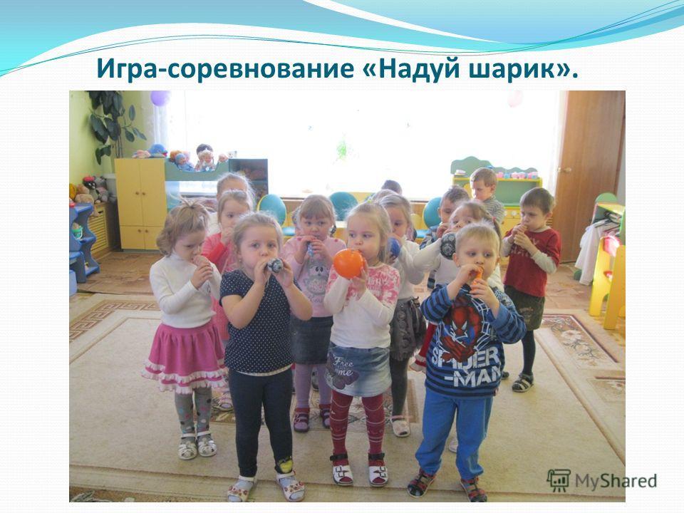 Игра-соревнование «Надуй шарик».
