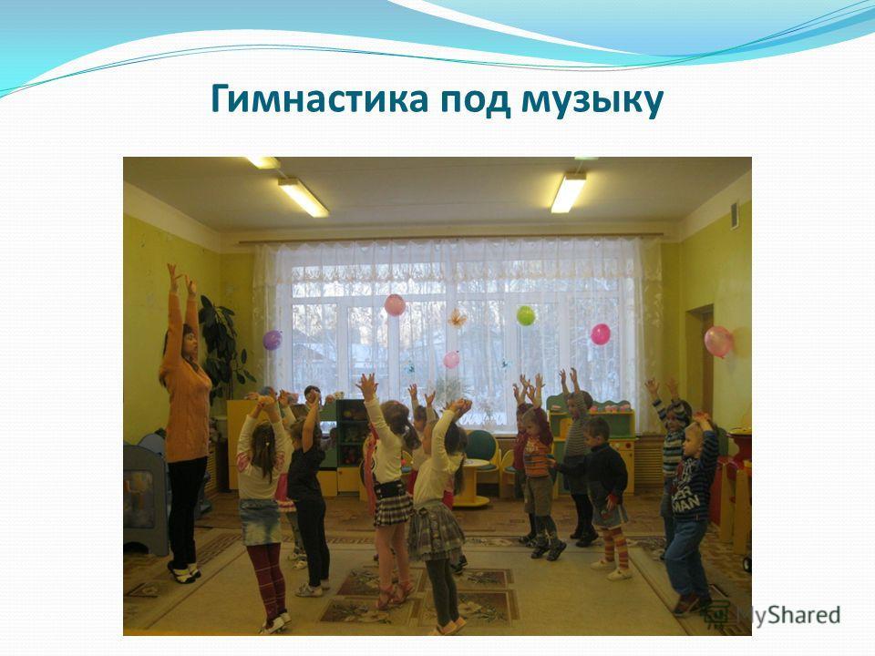 Гимнастика под музыку