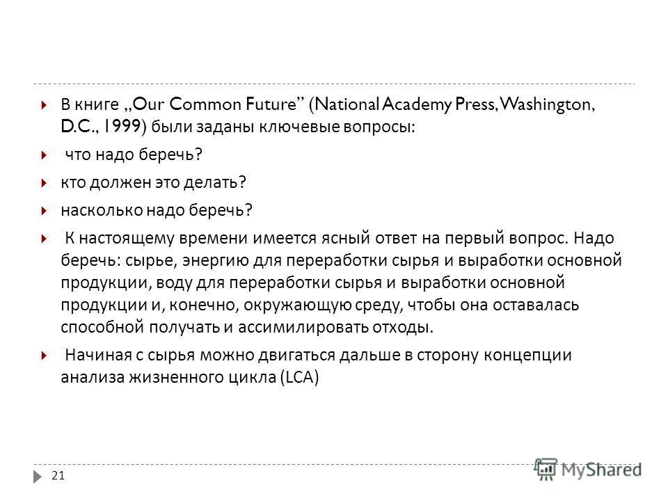 В книге Our Common Future (National Academy Press, Washington, D.C., 1999) были заданы ключевые вопросы : что надо беречь ? кто должен это делать ? насколько надо беречь ? К настоящему времени имеется ясный ответ на первый вопрос. Надо беречь : сырье