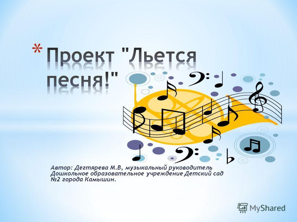 Автор: Дегтярева М.В, музыкальный руководитель Дошкольное образовательное учреждение Детский сад 2 города Камышин.