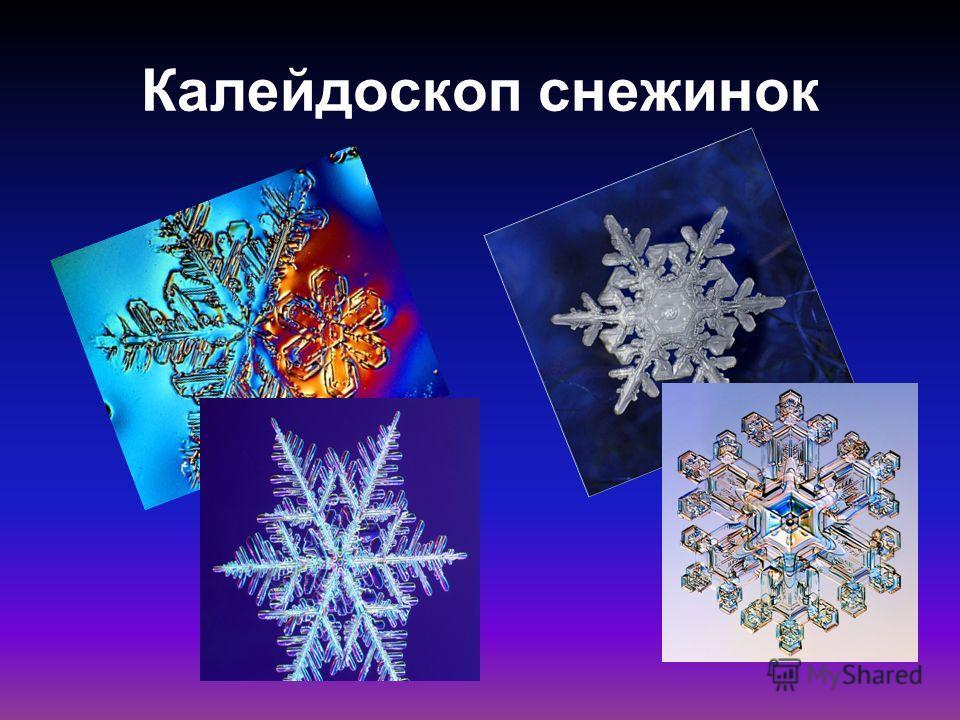 Калейдоскоп снежинок