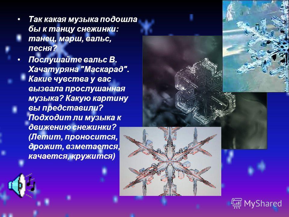 Так какая музыка подошла бы к танцу снежинки: танец, марш, вальс, песня? Послушайте вальс В. Хачатуряна