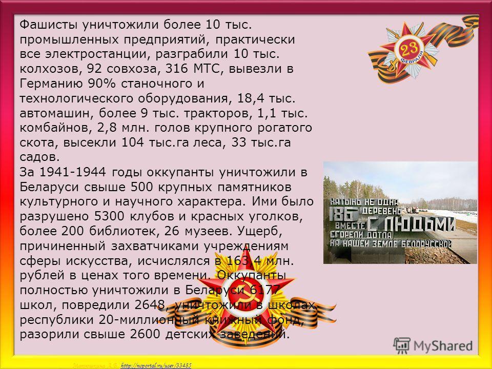 Матюшкина А.В. http://nsportal.ru/user/33485http://nsportal.ru/user/33485 Фашисты уничтожили более 10 тыс. промышленных предприятий, практически все электростанции, разграбили 10 тыс. колхозов, 92 совхоза, 316 МТС, вывезли в Германию 90% станочного и
