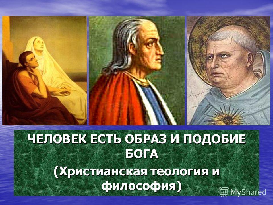 ЧЕЛОВЕК ЕСТЬ ОБРАЗ И ПОДОБИЕ БОГА (Христианская теология и философия)