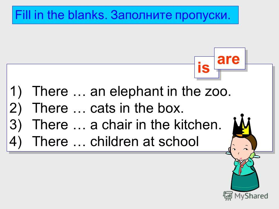1)There … an elephant in the zoo. 2)There … cats in the box. 3)There … a chair in the kitchen. 4)There … children at school 1)There … an elephant in the zoo. 2)There … cats in the box. 3)There … a chair in the kitchen. 4)There … children at school Fi