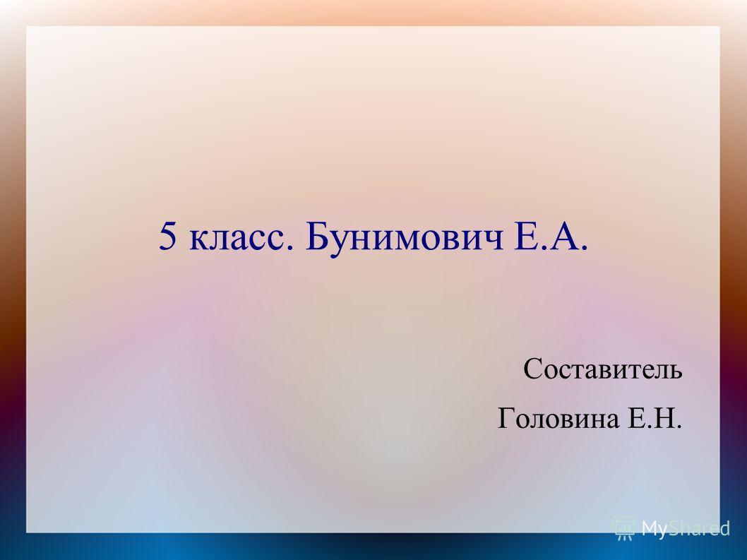 5 класс. Бунимович Е.А. Составитель Головина Е.Н.