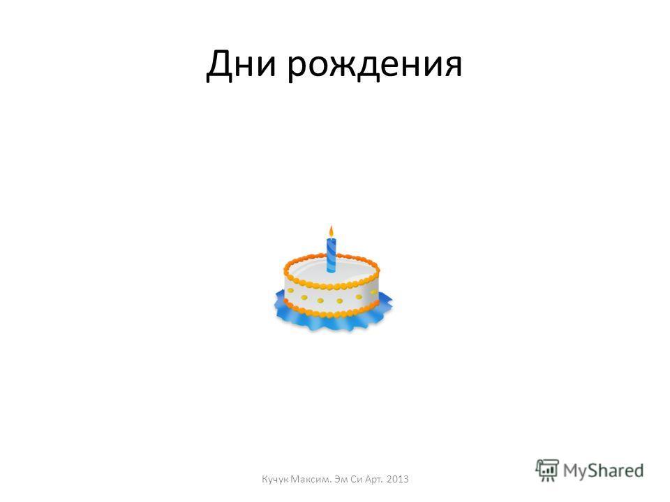 Дни рождения Кучук Максим. Эм Си Арт. 2013