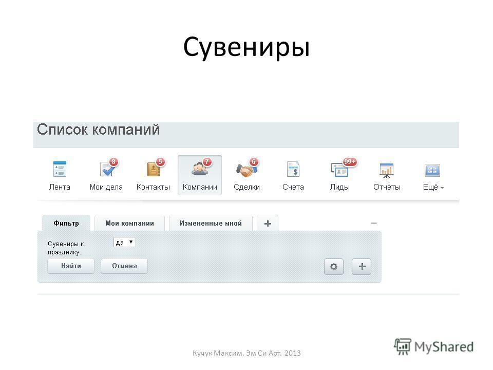 Сувениры Кучук Максим. Эм Си Арт. 2013