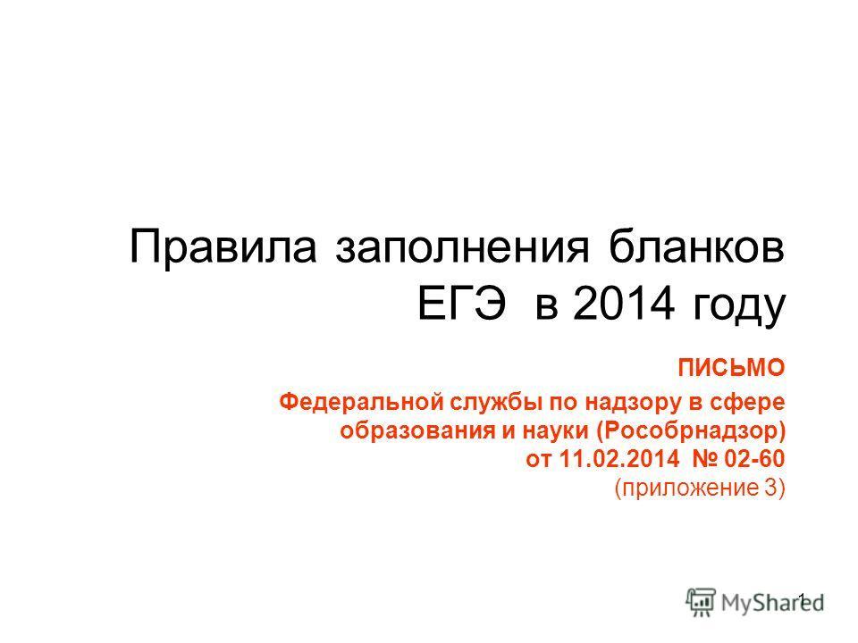 1 Правила заполнения бланков ЕГЭ в 2014 году ПИСЬМО Федеральной службы по надзору в сфере образования и науки (Рособрнадзор) от 11.02.2014 02-60 (приложение 3)