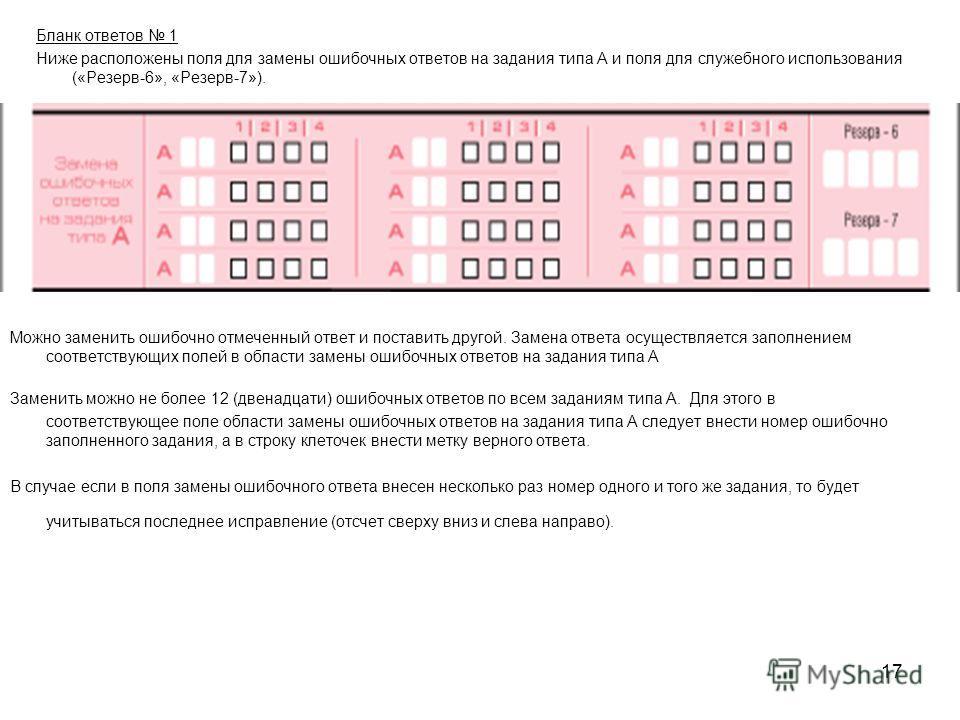 17 Бланк ответов 1 Ниже расположены поля для замены ошибочных ответов на задания типа А и поля для служебного использования («Резерв-6», «Резерв-7»). Можно заменить ошибочно отмеченный ответ и поставить другой. Замена ответа осуществляется заполнение
