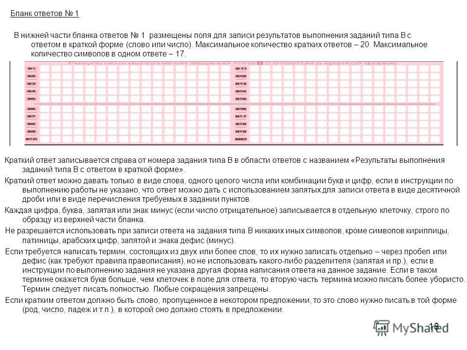 18 Бланк ответов 1 В нижней части бланка ответов 1 размещены поля для записи результатов выполнения заданий типа В с ответом в краткой форме (слово или число). Максимальное количество кратких ответов – 20. Максимальное количество символов в одном отв