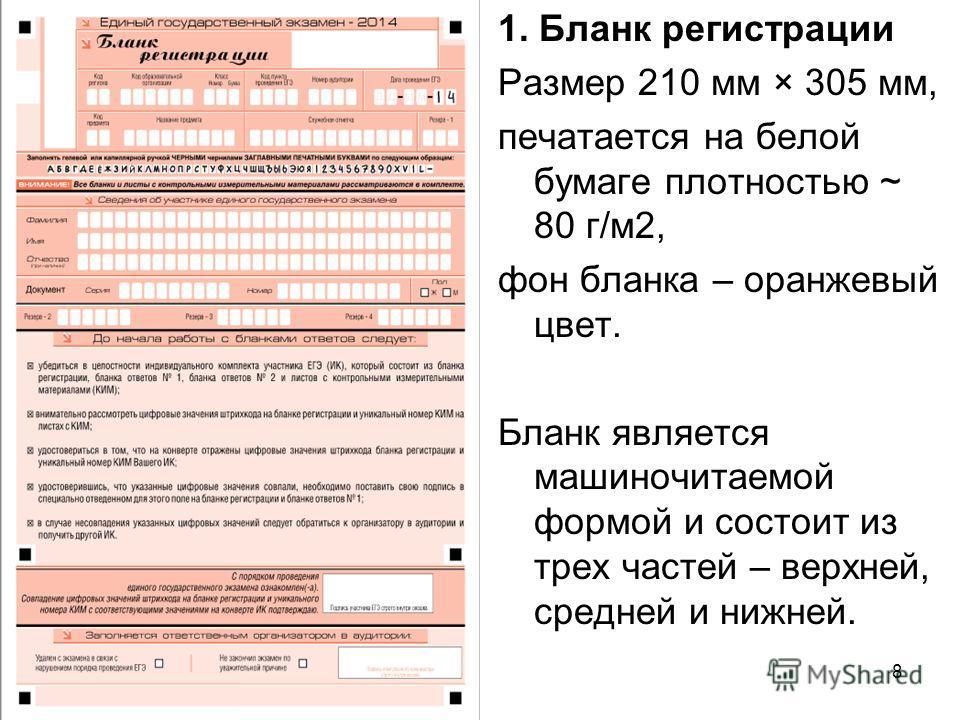 8 1. Бланк регистрации Размер 210 мм × 305 мм, печатается на белой бумаге плотностью ~ 80 г/м2, фон бланка – оранжевый цвет. Бланк является машиночитаемой формой и состоит из трех частей – верхней, средней и нижней.