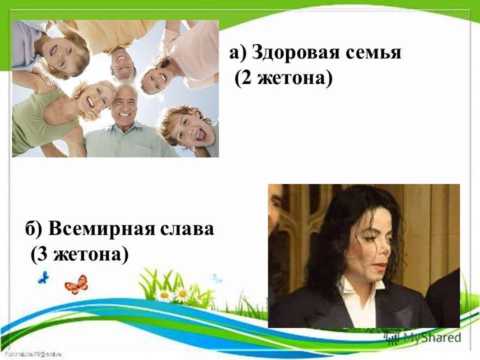 а) Здоровая семья (2 жетона) б) Всемирная слава (3 жетона)