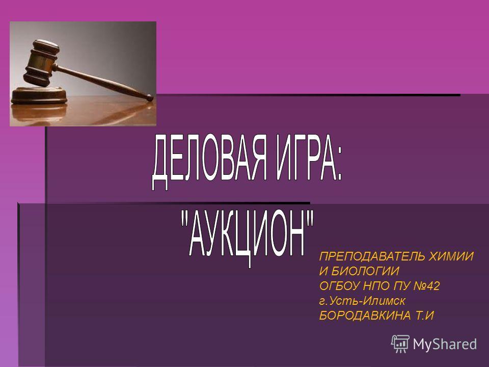 ПРЕПОДАВАТЕЛЬ ХИМИИ И БИОЛОГИИ ОГБОУ НПО ПУ 42 г.Усть-Илимск БОРОДАВКИНА Т.И