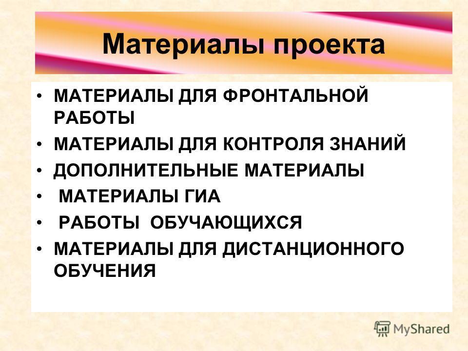 Материалы проекта МАТЕРИАЛЫ ДЛЯ ФРОНТАЛЬНОЙ РАБОТЫ МАТЕРИАЛЫ ДЛЯ КОНТРОЛЯ ЗНАНИЙ ДОПОЛНИТЕЛЬНЫЕ МАТЕРИАЛЫ МАТЕРИАЛЫ ГИА РАБОТЫ ОБУЧАЮЩИХСЯ МАТЕРИАЛЫ ДЛЯ ДИСТАНЦИОННОГО ОБУЧЕНИЯ