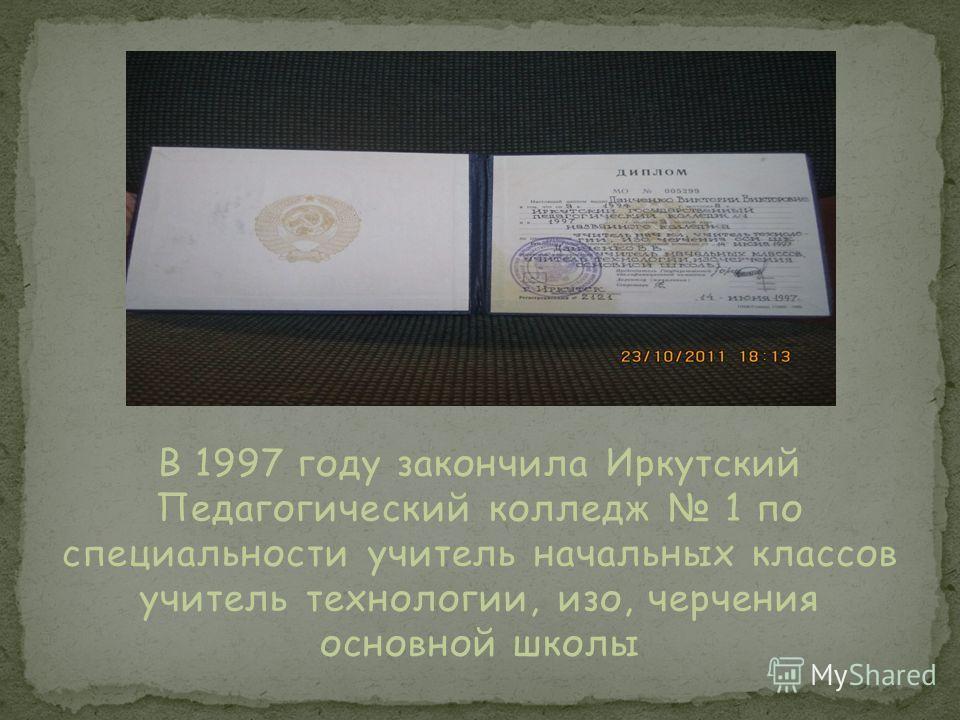 В 1997 году закончила Иркутский Педагогический колледж 1 по специальности учитель начальных классов учитель технологии, изо, черчения основной школы