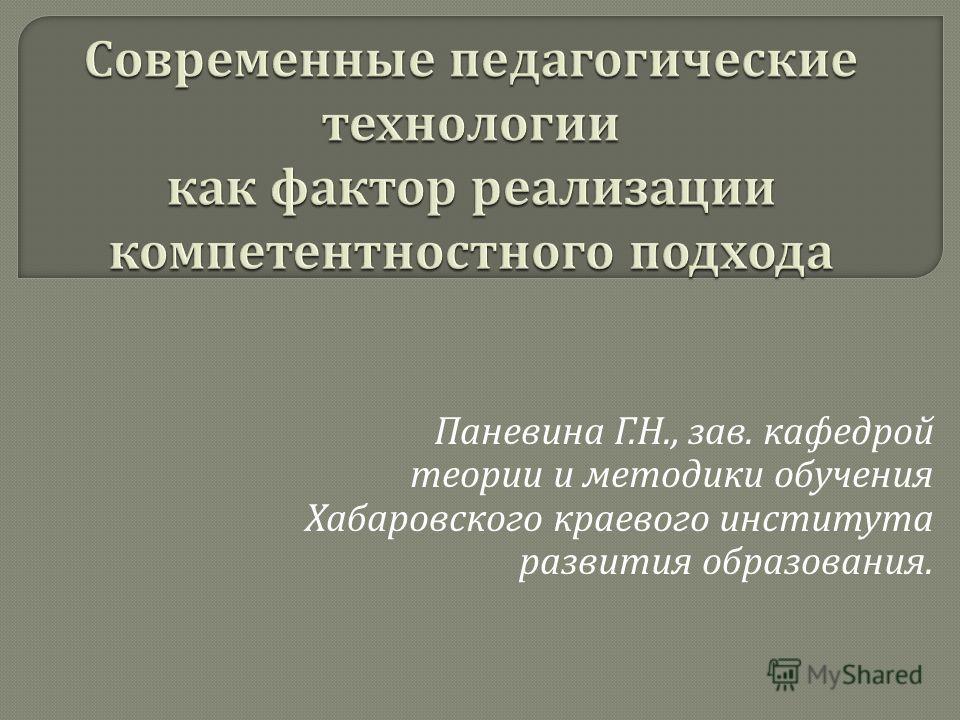 Паневина Г. Н., зав. кафедрой теории и методики обучения Хабаровского краевого института развития образования.