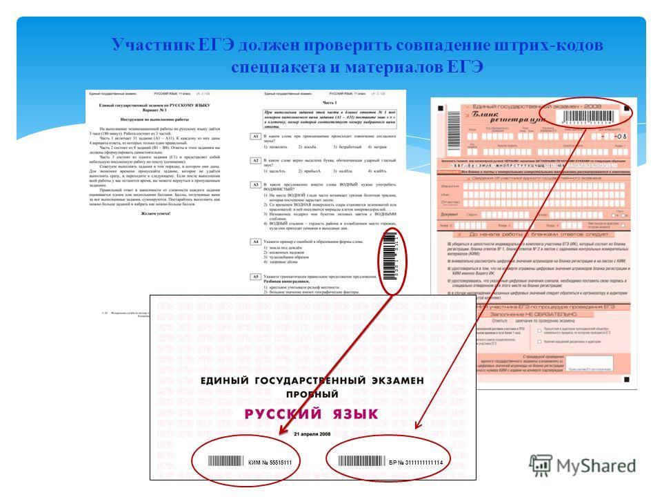 БР 3111111111114КИМ 55515111 Участник ЕГЭ должен проверить совпадение штрих-кодов спецпакета и материалов ЕГЭ