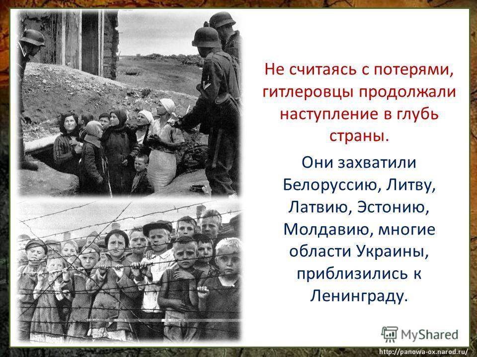 Только к осени 1941 года под Смоленском, у города Ельни советским войскам впервые удалось на два месяца остановить немцев, заставить их перейти в оборону. Не пропуская врага к столице, героически сражались советские бойцы и командиры у стен Смоленска