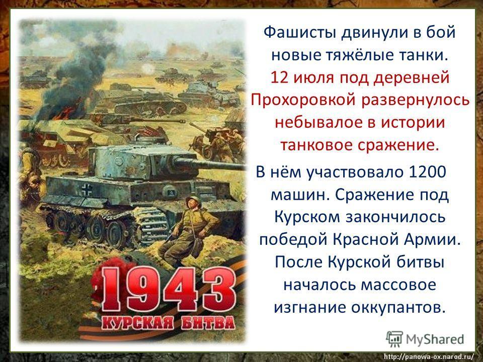 Стремясь изменить ход войны в свою пользу и взять реванш за поражение под Сталинградом, гитлеровцы начали новое наступление в районе города Курска. Здесь они хотели окружить и уничтожить наши войска. Но советское коман- дование раскрыло планы врага и