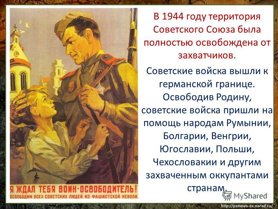 Фашисты двинули в бой новые тяжёлые танки. 12 июля под деревней Прохоровкой развернулось небывалое в истории танковое сражение. В нём участвовало 1200 машин. Сражение под Курском закончилось победой Красной Армии. После Курской битвы началось массово