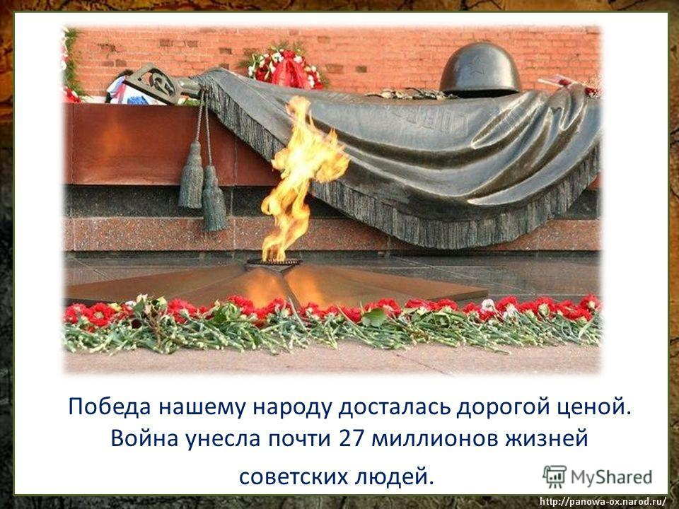 День 9 мая стал Днём Победы в войне с фашистской Германией.