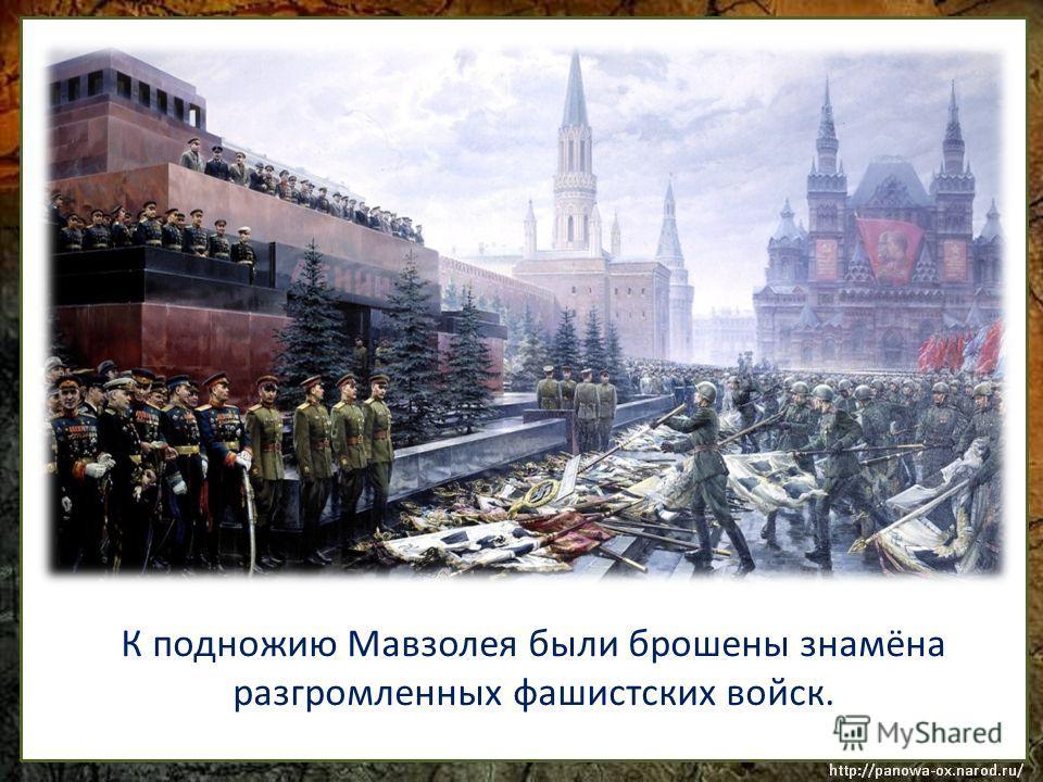 22 июня 1945 года на Красной площади в Москве был проведён парад Победы. Торжественным маршем по Красной площади прошли солдаты-победители.