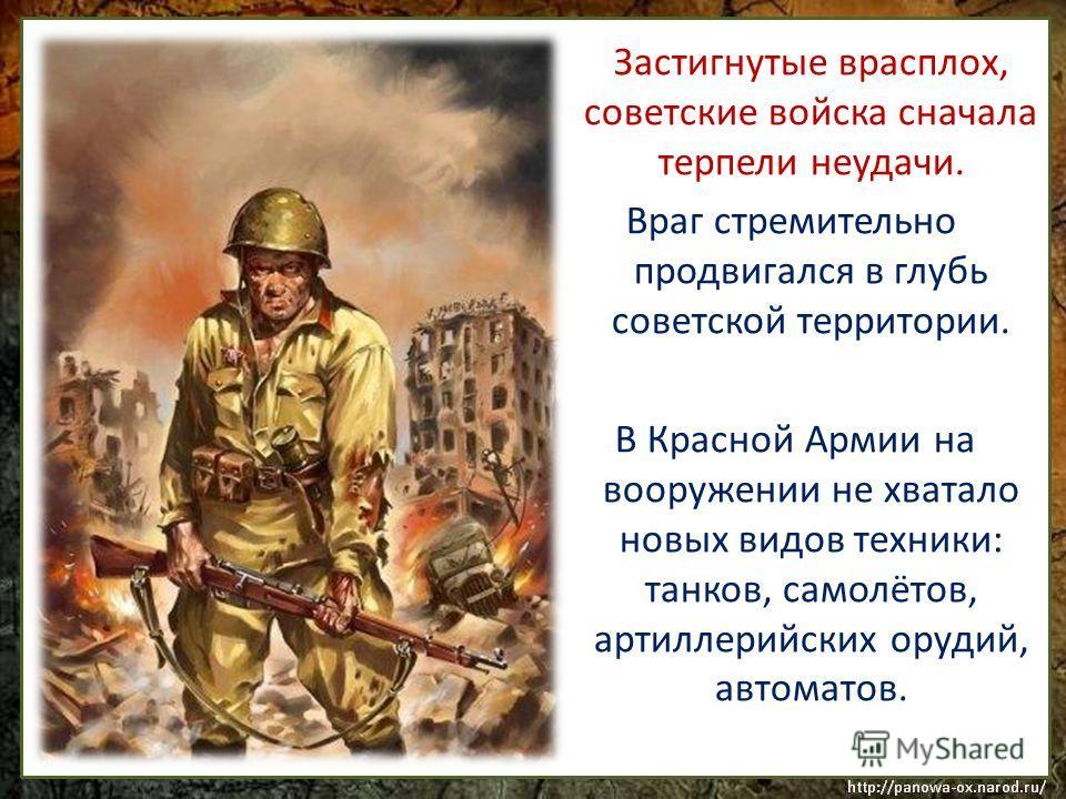 Красная Армия мужественно встретила врага. Тысячи бойцов и командиров ценой собственных жизней старались сдерживать натиск фашистов, но силы были неравны.