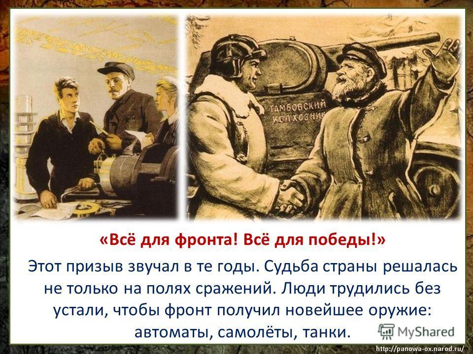 Весь советский народ встал на защиту Родины. Тысячи добровольцев ушли в Красную Армию, партизанские отряды, народное ополчение.