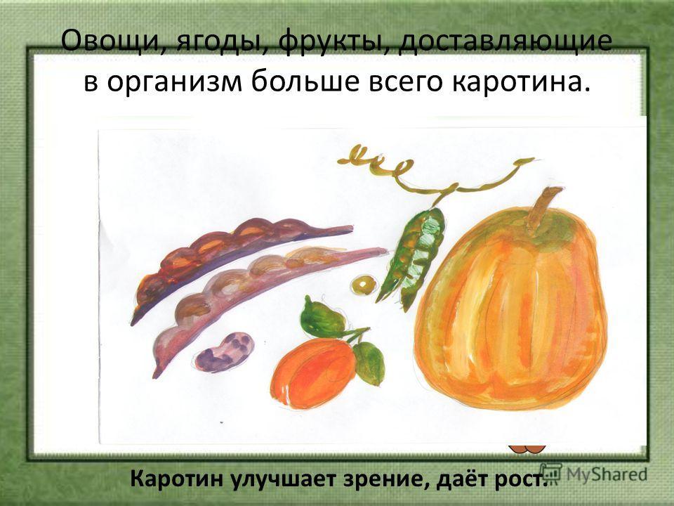 Овощи, ягоды, фрукты, доставляющие в организм больше всего каротина. Каротин улучшает зрение, даёт рост.