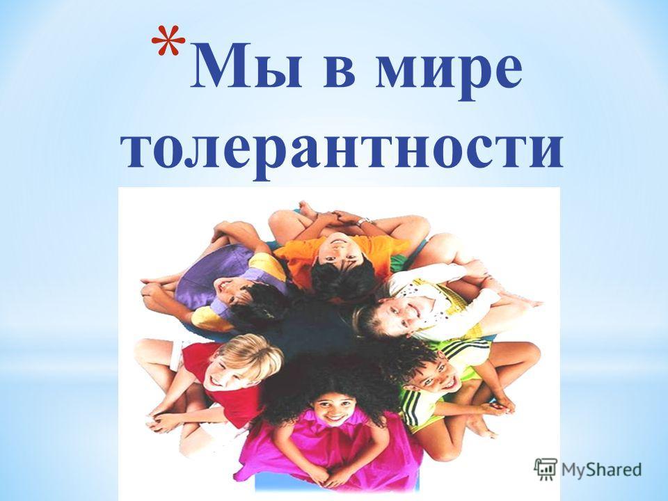 * Мы в мире толерантности