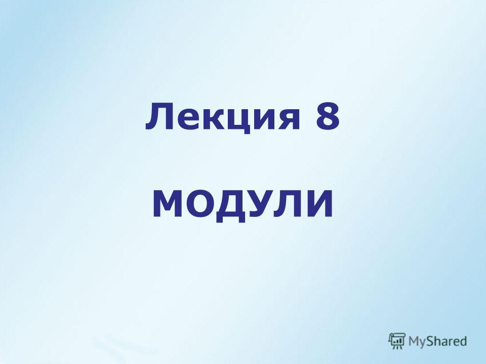 Лекция 8 МОДУЛИ
