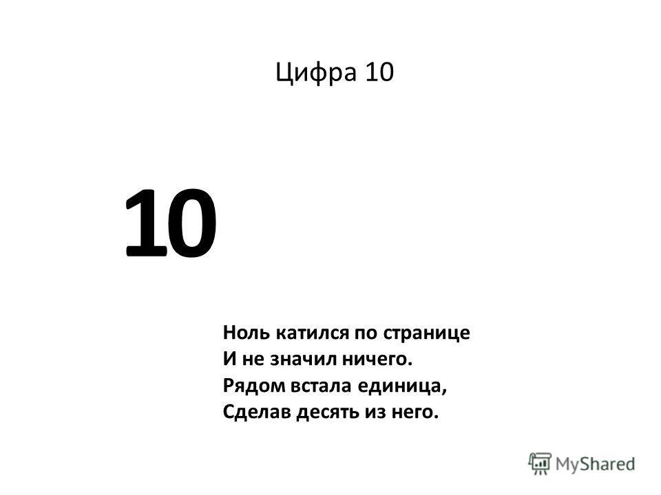 Цифра 10 01 Ноль катился по странице И не значил ничего. Рядом встала единица, Сделав десять из него.