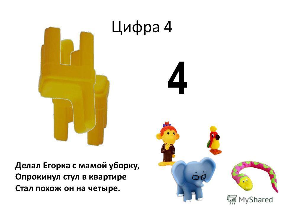 Цифра 4 4 Делал Егорка с мамой уборку, Опрокинул стул в квартире Стал похож он на четыре.