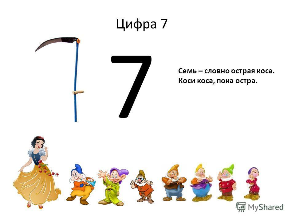 7 Цифра 7 Семь – словно острая коса. Коси коса, пока остра.