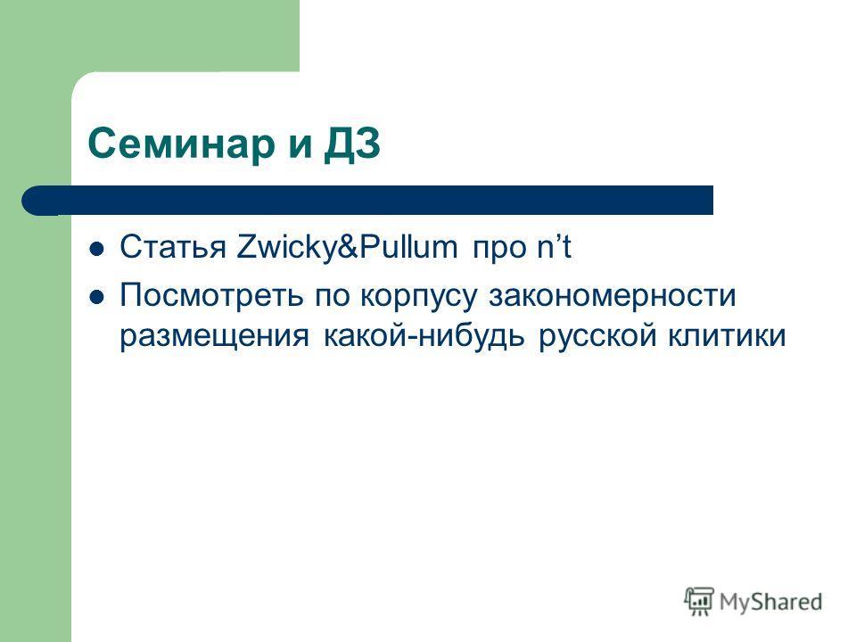 Семинар и ДЗ Статья Zwicky&Pullum про nt Посмотреть по корпусу закономерности размещения какой-нибудь русской клитики