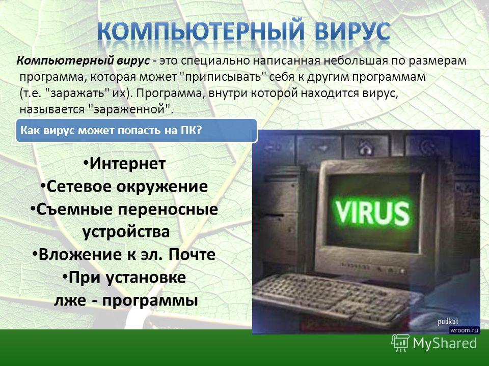 Компьютерный вирус - это специально написанная небольшая по размерам программа, которая может