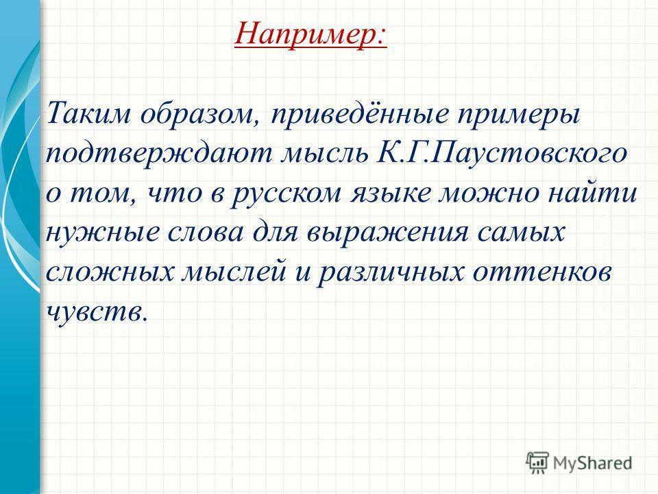 Например: Таким образом, приведённые примеры подтверждают мысль К.Г.Паустовского о том, что в русском языке можно найти нужные слова для выражения самых сложных мыслей и различных оттенков чувств.