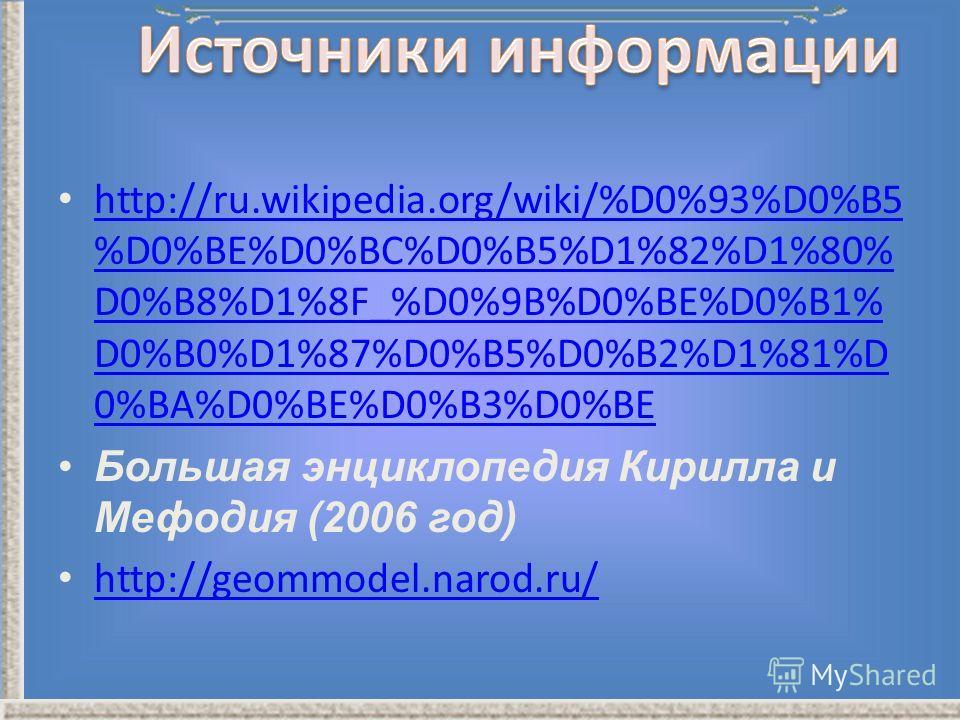 http://ru.wikipedia.org/wiki/%D0%93%D0%B5 %D0%BE%D0%BC%D0%B5%D1%82%D1%80% D0%B8%D1%8F_%D0%9B%D0%BE%D0%B1% D0%B0%D1%87%D0%B5%D0%B2%D1%81%D 0%BA%D0%BE%D0%B3%D0%BE http://ru.wikipedia.org/wiki/%D0%93%D0%B5 %D0%BE%D0%BC%D0%B5%D1%82%D1%80% D0%B8%D1%8F_%D0