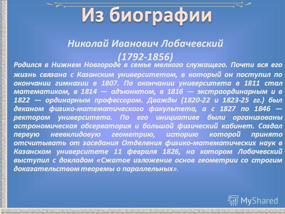 Родился в Нижнем Новгороде в семье мелкого служащего. Почти вся его жизнь связана с Казанским университетом, в который он поступил по окончании гимназии в 1807. По окончании университета в 1811 стал математиком, в 1814 адъюнктом, в 1816 экстраординар