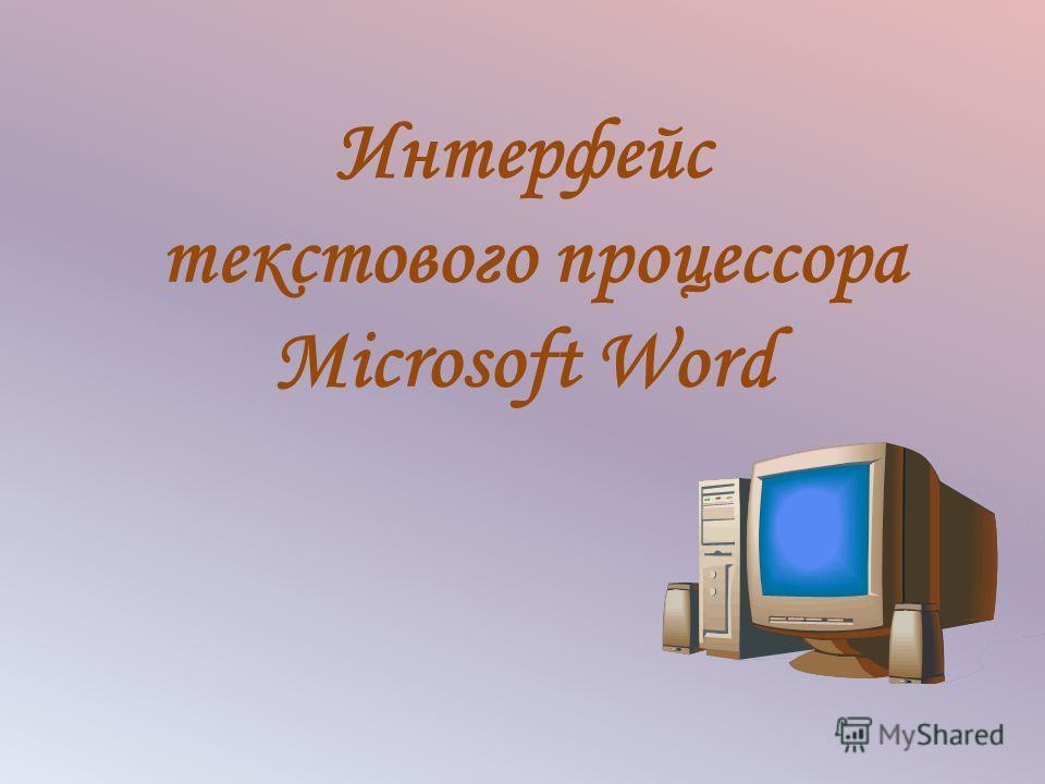 Интерфейс текстового процессора Microsoft Word
