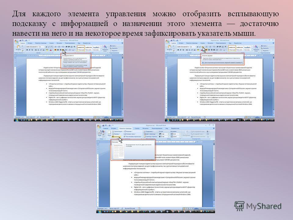 Для каждого элемента управления можно отобразить всплывающую подсказку с информацией о назначении этого элемента достаточно навести на него и на некоторое время зафиксировать указатель мыши.