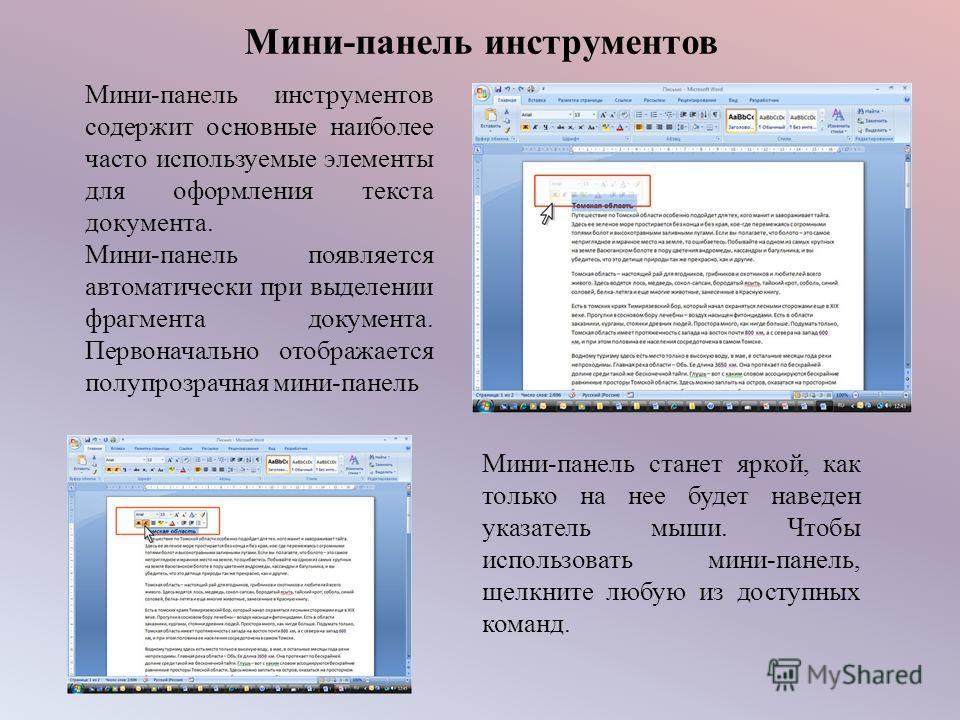 Мини-панель инструментов Мини-панель инструментов содержит основные наиболее часто используемые элементы для оформления текста документа. Мини-панель появляется автоматически при выделении фрагмента документа. Первоначально отображается полупрозрачна