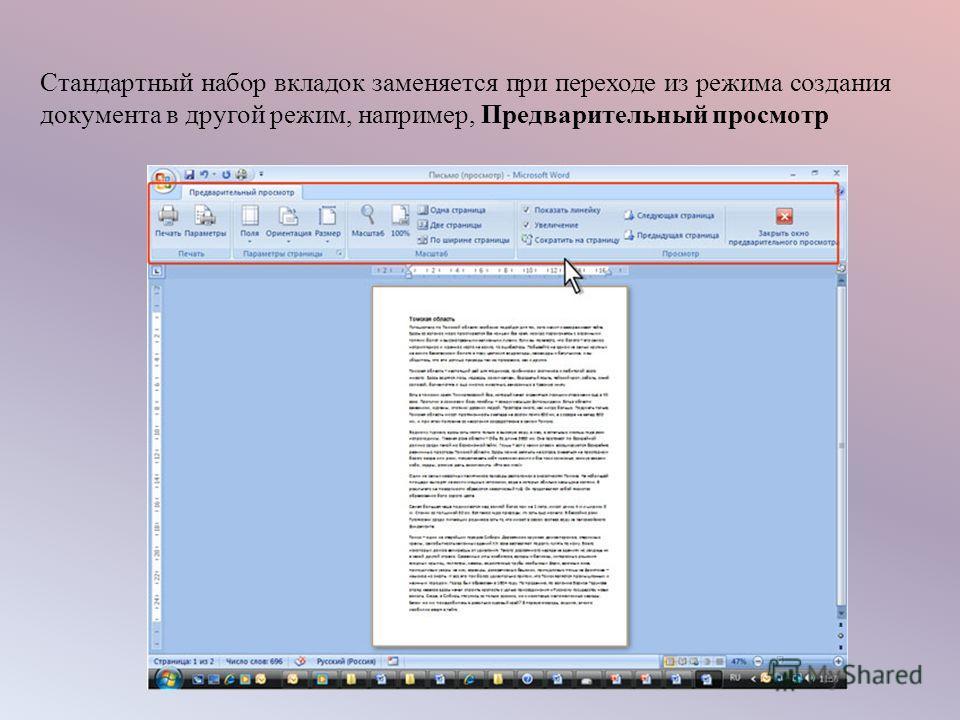Стандартный набор вкладок заменяется при переходе из режима создания документа в другой режим, например, Предварительный просмотр