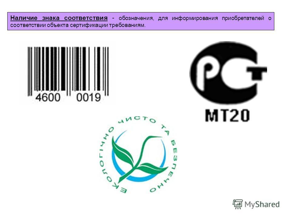 Наличие знака соответствия - обозначения, для информирования приобретателей о соответствии объекта сертификации требованиям.