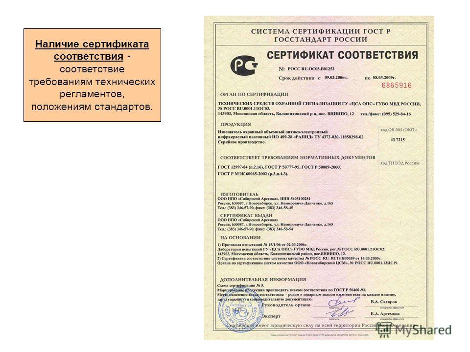 Наличие сертификата соответствия - соответствие требованиям технических регламентов, положениям стандартов.